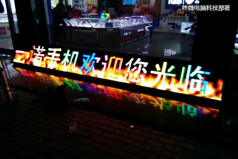一诺电讯LED屏完工