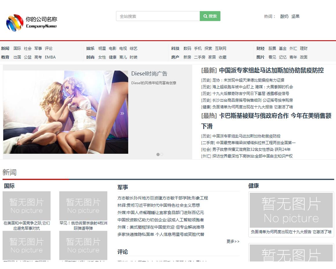 新闻网站演示站