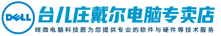 台儿庄戴尔电脑终微专卖店